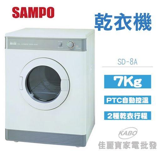 【佳麗寶】-(聲寶)乾衣機-7Kg【SD-8A】預購