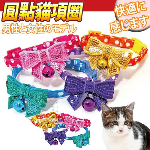 【培菓平價寵物網】 DAB PET》可愛貓咪大圓點彈性貓項圈M號10mm*15-23mm