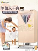 乾衣機烘乾機家用速乾衣烘衣機幹衣機靜音省電小型風幹機烘寶寶衣服LX220V 【熱賣新品】