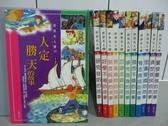 【書寶二手書T2/少年童書_RDF】人定勝天的故事_研究發明的故事_好學不倦的故事等_共12本合售