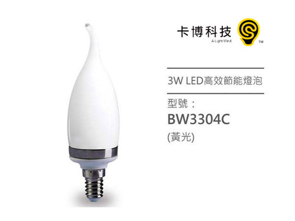 3W E14火焰型超高亮LED球泡(黃光)燈泡 高功率, 省電 節能【卡博科技】