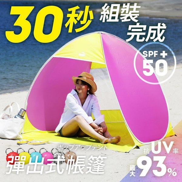 露營 沙灘棚 SUMMIT 戶外系列彈出式帳棚 / 粉黃色-6色 / MODERN DECO