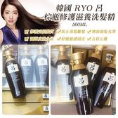 韓國 Ryo 呂 棕瓶修護滋養洗髮精 500ml