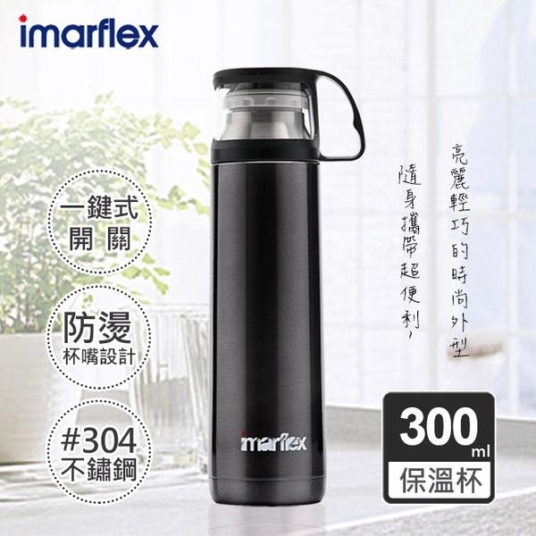 日本伊瑪 300ML 304不繡鋼 冰熱真空保溫杯(IVC-3002)-長效保溫口飲型