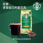 星巴克黃金烘焙咖啡豆200G【愛買】