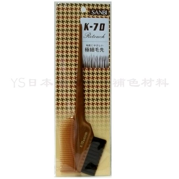 日本 SANBI K-70 極細刷毛染梳 咖啡