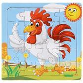 拍一發5張兒童木制拼圖畫板 幼兒園早教用品益智玩具  WD一米陽光
