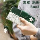簡約oppo Reno 5翻蓋手機殼 日韓皮套OPPO Reno5 Pro手機套 小清新毆珀保護套 毆珀Reno5 Pro翻蓋保護殼