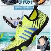 沙灘游泳溯溪浮潛涉水鞋男女沙灘漂流健身透氣防滑釣魚跑步機專 快速出貨