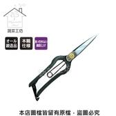 木助鍛造芽切鋏N-223(日本原裝進口NISHIGAKI西垣螃蟹牌)