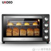 UKOEO HBD-7600電烤箱家用私房烘焙76L升多功能全自動商用大容量qm    橙子精品