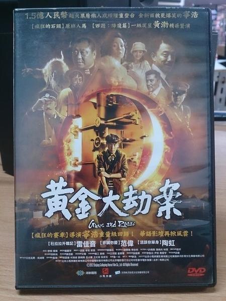 挖寶二手片-Y79-023-正版DVD-華語【黃金大劫案】-雷佳音 陶虹 范偉