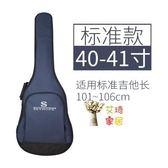 吉他包 吉他包41寸加厚雙肩背包防水通用40 39 38學生用民謠琴包套袋個性 3色