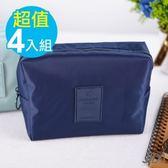 【韓版】超質感280T加厚防水輕盈化妝包/收納包-四入組(深藍+湖水綠各二)
