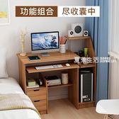 電腦桌 臥室電腦桌台式家用簡約學生小書桌簡易寫字台經濟型桌子·夏茉生活YTL