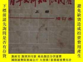 二手書博民逛書店青年文科知識問答.下冊.歷史篇罕見地理篇Y13316 北京市西城