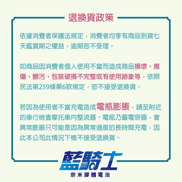 【DYNAVOLT 藍騎士】MG9B-4-C等同YUASA湯淺YT9B-BS重機機車電池專用