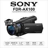 登錄禮~8/16 Sony FDR-AX100 AX100 數位攝影機 公司貨 4K 大感光 【可24期免運】 薪創