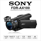 Sony FDR-AX100 AX100 數位攝影機 公司貨 4K 大感光 【可24期免運】 薪創