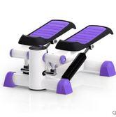 踏步機健身器家用機瘦腿健身器踩踏機 igo 全館免運