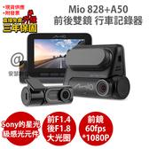 現貨供應中 Mio 828+A50=828D【送 64G+拭鏡布 Sony Starvis WIFI】前後雙鏡頭 行車紀錄器 記錄器