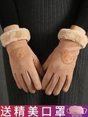手套女士冬季保暖加絨加厚棉韓版可愛學生麂皮五指騎車騎行可觸屏