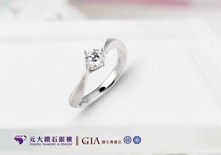 ☆元大鑽石銀樓☆GIA鑽石0.30克拉D/VS1/3EX/八心八箭*搭配經典婚戒、求婚戒*(客製化商品)