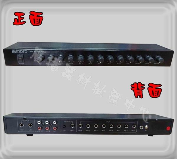 PA廣播音響器材 麥克風混音器 PRE-MIXER MX-801 8支麥克風輸入 2組輔助輸入 台灣製造 2年保固