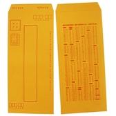 15開 黃牛皮郵寄信封 有框 萬國30200/一箱10束入(一束100個)共1000個入(定120) 黃牛皮郵寄公文封