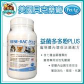 【效期2021/05】美國貝克 益菌多多粉PLUS 4.5oz(127g) 寵物用保健品 狗用 貓用 益生菌