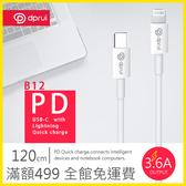 【dPrui迪普銳】B12 支援PD 3.6A 蘋果 iPhone Xs XR XsMax 11Pro Max 充電線