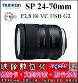 《映像數位》Tamron SP 24-70mm F2.8 Di VC USD G2( A032) 【平輸】***