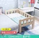 實木兒童床男孩單人床女孩公主床邊床加寬小床帶護欄嬰兒拼接大床  快速出貨