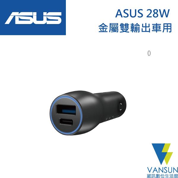 華碩ASUS 28W 金屬雙輸出車用快充 黑(USBA+TypeC)【葳訊數位生活館】