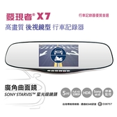 【真黃金眼】【發現者】X7 高畫質後視鏡型行車記錄器 *贈16G記憶卡