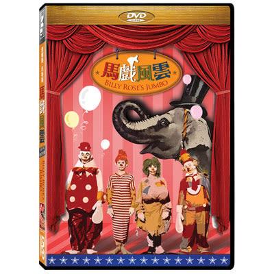馬戲風雲DVD