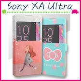 Sony XA Ultra F3215 6吋 彩繪開窗皮套 磁扣手機套 支架 翻蓋保護殼 可愛卡通手機殼 可插卡保護套