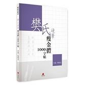 樊氏硬筆瘦金1000字帖