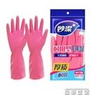 廚房手套3雙妙潔家務清潔洗碗手套廚房女家用橡膠乳膠膠皮耐磨加厚耐用型防水 晶彩