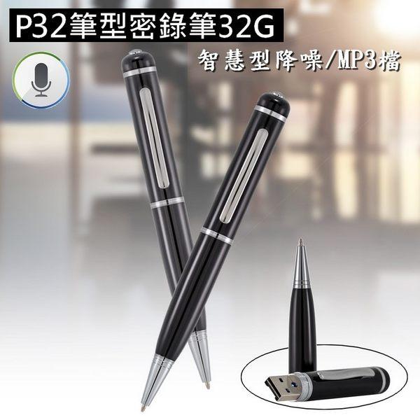 【VITAS】P32筆型密錄筆 32G~錄音筆 隨身碟