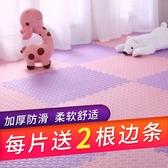 組裝墊子 泡沫地墊兒童臥室爬爬墊60拼接爬行墊家用拼圖地板加厚2.5