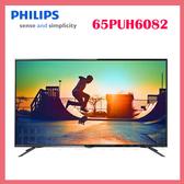 世博惠購物網◆PHILIPS飛利浦 65吋 4k聯網LED液晶顯示器+視訊盒 65PUH6082◆台北、新竹實體門市