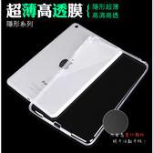 ○隱形系列 Samsung Galaxy Tab A 7吋 (2016) SM-T280 (Wifi版)/Tab J 7吋 (LTE版) SM-T285Y 超薄軟殼/透明清水套