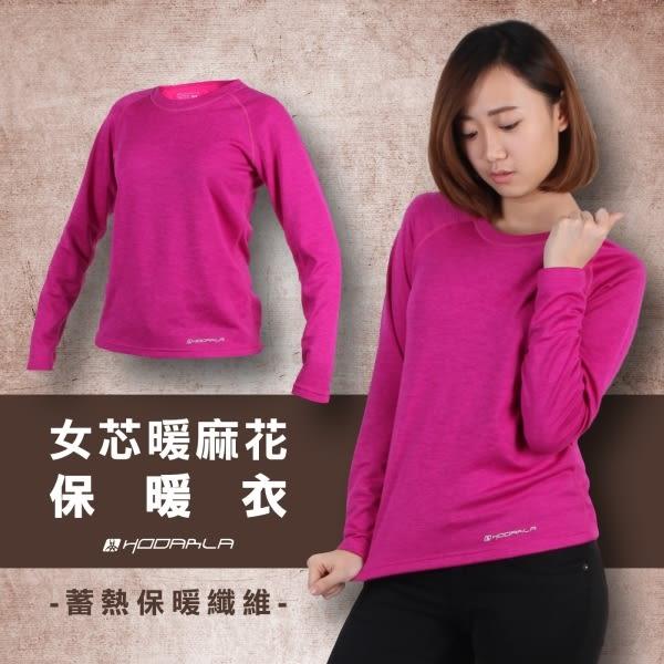 【HODARLA】女芯暖麻花保暖衣-刷毛 長袖T恤 蓄熱 台灣製 紫桃紅