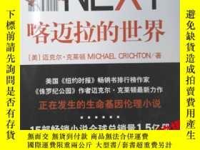 二手書博民逛書店喀邁拉的世界罕見[美]邁克爾·克萊頓 著Y21651 [美]邁克