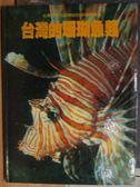 【書寶二手書T7/動植物_YHI】台灣的珊瑚魚類