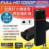 【CHICHIAU】1080P 仿真打火機造型紅外線微型針孔攝影機/密錄器/蒐證@四保科技