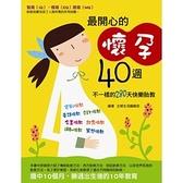 【奇買親子購物網】幼福文化 最開心的懷孕40週-不一樣的280天快樂胎教