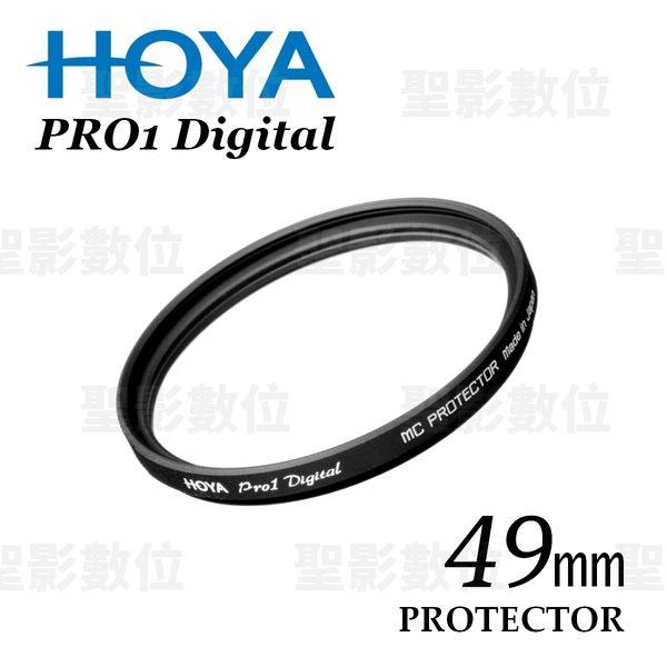 【聖影數位】Hoya PRO 1D Protector 49mm DMC超級多層鍍膜 薄框保護鏡 立福公司貨 ( 6期零利率 / 免運費 )