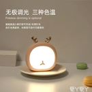 小夜燈可愛少女心小夜燈不插電充電式創意嬰兒喂奶護眼臥室睡眠燈節能燈